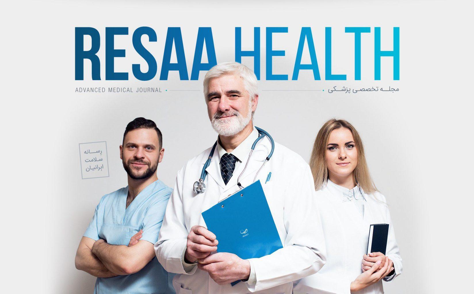 مجله پزشکی رسا